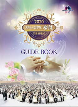 2020 Blessing Guide Book
